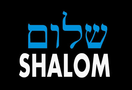 Shalom in Hebrew and English text letters