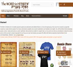The Word in Hebrew website